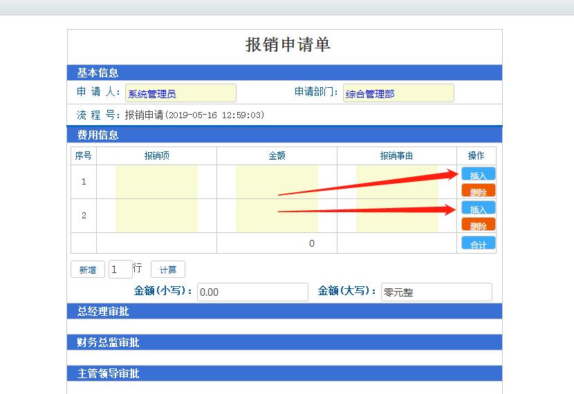 惠州市金账本会计服务有限公司
