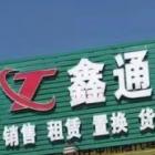 鑫通新能源汽车科技(惠州)有限公司