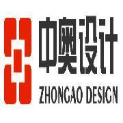 广东中奥设计工程有限公司